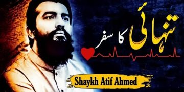 Sheikh Atif Ahmed emotional bayan | Tanhai by Shaykh Atif Ahmed | Shaikh Atif Ahmed