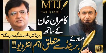 Maulana Tariq Jamil Exclusive Interview With Kamran Khan about MTJ Brand  | 23 Feb 2021 Latest