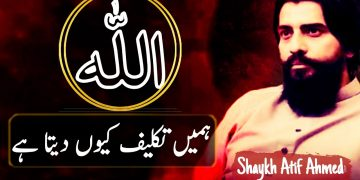 Sheikh Atif Ahmed | Why we get in trouble by Shaykh Atif Ahmed | Shaikh Atif Ahmed