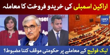 Horse trading issue in senate | News Wise | 09 Feb 2021