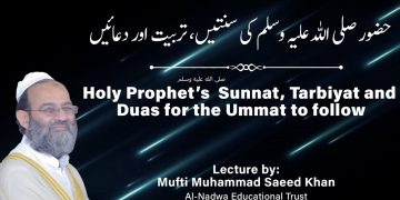 19 Feb Juma Bayan: Holy Prophet's صلی اللہ علیہ وسلم Sunnat, Tarbiyat & Duas for the Ummat to follow