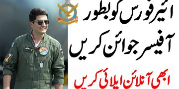 Join PAF as commission officer 2021, PAF Jobs 2021, GDP Jobs