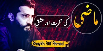 Sheikh Atif Ahmed emotional bayan | Past motivational session by Shaykh Atif Ahmed | Shaikh Atif