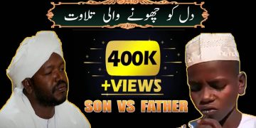 father and son quran tilawat sheikh noreen muhammad sadiq|sheikh noreen muhammad sadiq|a one tv