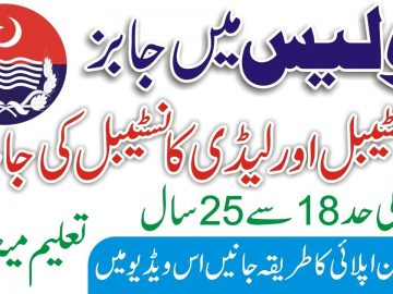 Police Jobs 2021 for Constables and Lady Constables   Police Govt Jobs   Gilgit Baltistan Police Job