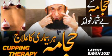 Cupping - Cure To Every Disease | Benefits of Cupping Therapy | Molana Tariq Jamil 3 March 2021