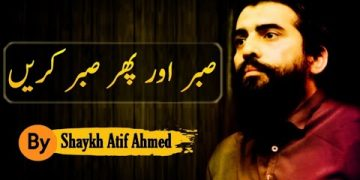 Shaykh Atif Ahmed | Sabar Aur Phir Sabar | Motivational session by Shaykh Atif Ahmed
