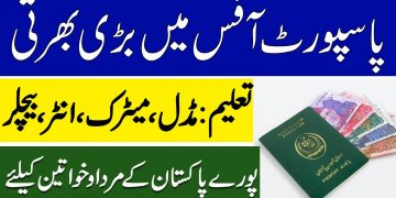 New jobs in Passport office 2021, Directorate General of Immigration and Passports jobs