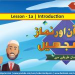 Lesson - 1a   Urdu   Understand Quran and Salaah Easy Way   Introduction