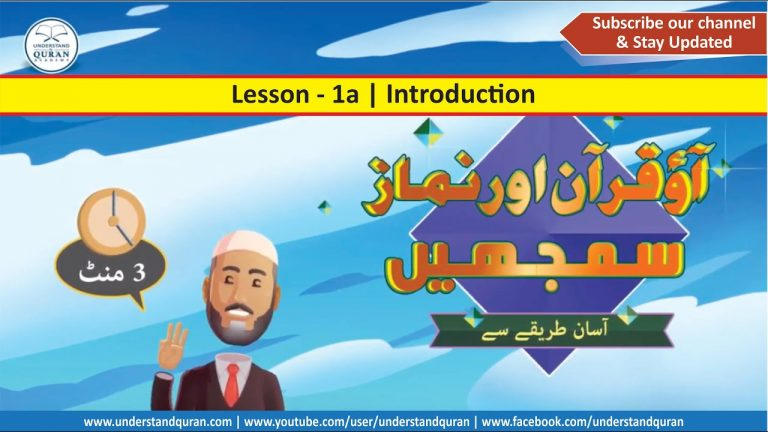Lesson - 1a | Urdu | Understand Quran and Salaah Easy Way | Introduction