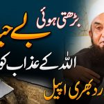 Growing Immodesty - A Call to Allah's Wrath   Appeal by Molana Tariq Jamil 14 March 2021