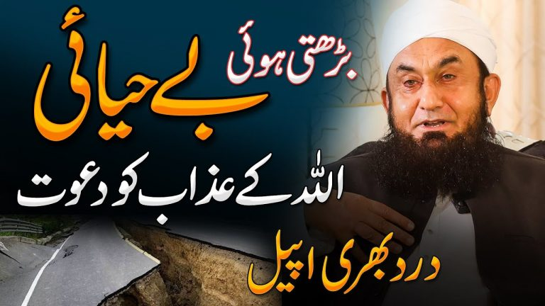 Growing Immodesty - A Call to Allah's Wrath | Appeal by Molana Tariq Jamil 14 March 2021