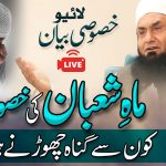 Speciality of Shaban - Exclusive Bayan by Molana Tariq Jamil March 16 2021