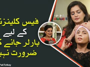 Face Cleansing At Home | Step by Step | Tutotial | Pak Totkay
