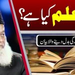 ILM Kya Hai? - What is Knowledge? - Voice Of Dr Israr Ahmed
