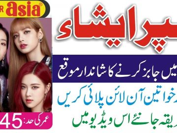 Super Asia Job | How To Apply Jobs in Super Asia Jobs | New Jobs 2021 | Super Asia | Say Job City
