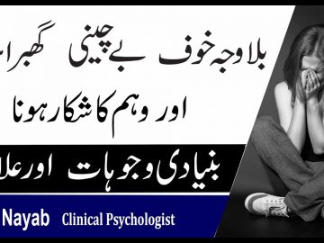 Depression & Anxiety Disorder Causes, Symptoms and Treatment