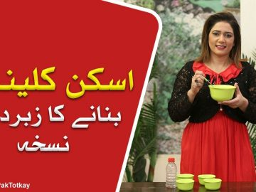 How To do Facial Cleanup At Home | Pak Totkay