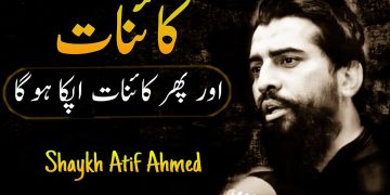 Ye Kainat | Sheikh Atif Ahmed | Motivational session by Shaykh Atif Ahmed