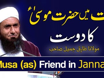 Musa (as) Friend in Jannat || Molana Tariq Jameel Latest Baayan 01 February 2020