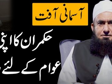 Hukmuran Ka Apni Awam Ke Liye Rona | Molana Tariq Jameel | Exclusive Interview