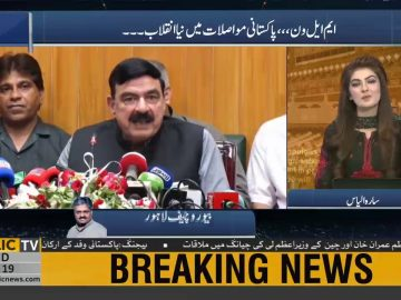 Public News Room | Special Show on Today's top stories | 5:00 PM | 28 April 2019