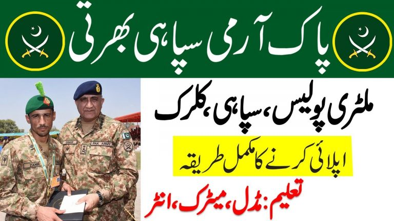 how to apply for pakistan army jobs online , join pak army 2021