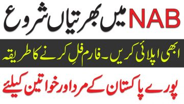 NAB jobs 2021, Download Application form, NEW NAB jobs