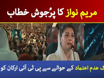 PTI Members think before vote of confidence | Dawn News