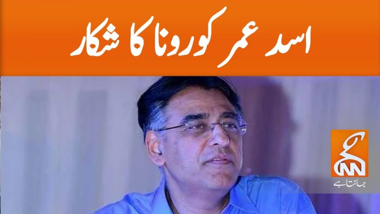 Asad Umar tests positive for coronavirus | GNN | 19 December 2020