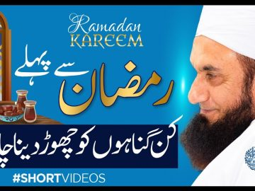 Sins to Leave Before Ramadan? by Molana Tariq Jamil #shorts