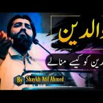 How to Convince Parents | Sheikh Atif Ahmed | Motivational session by Shaykh Atif Ahmed