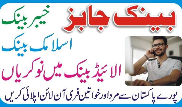 How To Apply Bank Jobs | Meezan Bank Jobs | Khyber Bank Jobs | Islami Bank Jobs | Allied Bank Jobs
