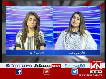 Kohenoor@9 With Dr Nabiha Ali Khan 08 March 2021 | Kohenoor News Pakistan