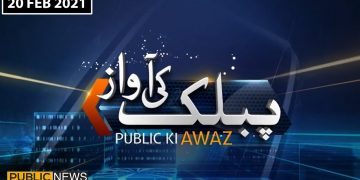 Public Ki Awaz with Idrees Sheikh | 20 Feb 2021 | Public News
