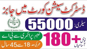District and Session Courts Jobs 2021 | Session Court Jobs | District Courts Jobs | New Govt Jobs