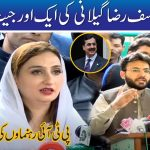 Yousaf Raza Gillani's Another Victory | PTI Members Media Talk | 24 News HD
