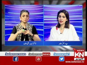 Kohenoor@9 With Dr Nabiha Ali Khan 17 March 2021 | Kohenoor News Pakistan