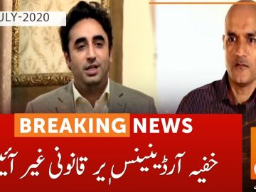 Bilawal Bhutto lashes out at federal Government   GNN   17 July 2020