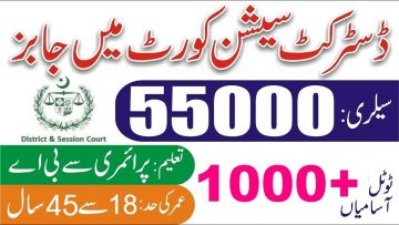 Gujranwala Session Courts Jobs 2021 | District & Session Courts Jobs | How To Get Session Courts Job
