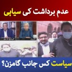 Zara Hat Kay - 15 March 2021 | Eggs and ink hurled on Shahbaz Gill