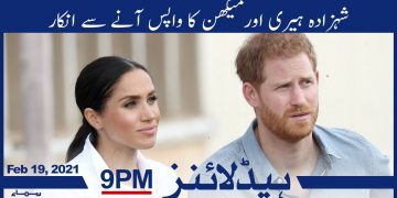 Samaa News Headlines 9pm | Prince Harry and Meghan refuse to return | SAMAA TV
