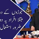 How To Cure Joint Pain And Arthritis Fast   Pak Totkay