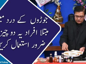 How To Cure Joint Pain And Arthritis Fast | Pak Totkay