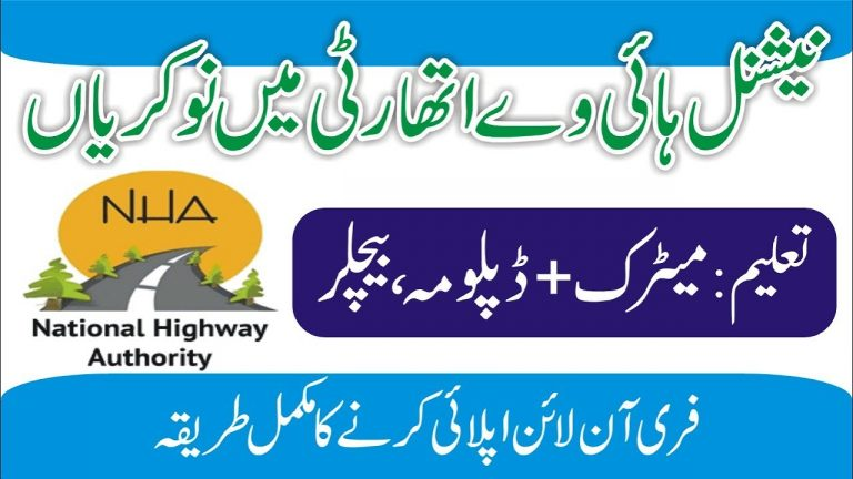 New Jobs in NHA | National Highway Authority Jobs | NHA Jobs | How To Get Highway Jobs | SayJobCity