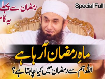 Ramadan is Coming - Special Full Lecture by Molana Tariq Jamil | Ramadan 2021