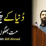 Focus On Yourself | Shaykh Atif Ahmed | Motivational Session By Sheikh Atif Ahmed