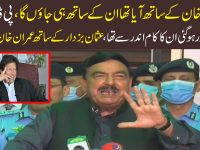 I Came with Imran Khan and will Go with Imran Khan | PDM ended on an inside job | Sheikh Rasheed