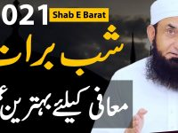 Molana Tariq Jameel Latest Bayan 26 March 2021 [Shab e Barat] as the Night of forgiveness