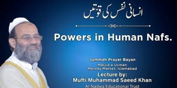 2 April 2021 Juma Bayan: Powers in Human Nafs | انسانی نفس کی قوّتیں